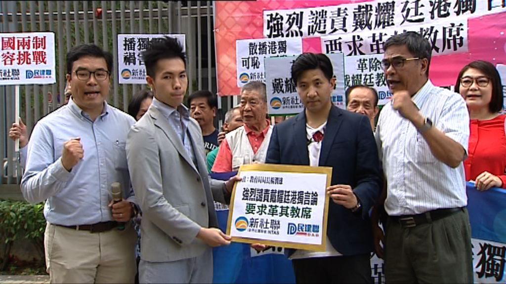 新社聯要求香港大學革除戴耀廷