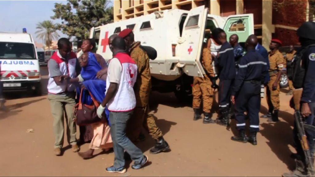 布基納法索酒店襲擊結束 逾百人質獲救