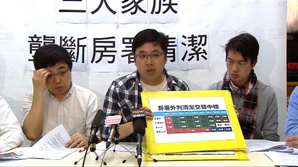 工黨:房署屋邨外判清潔商交替中標情況嚴重