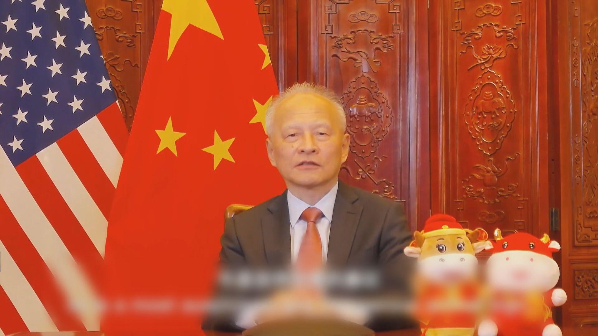 中國駐美大使:盼中美在牛年為兩國至世界未來共同努力
