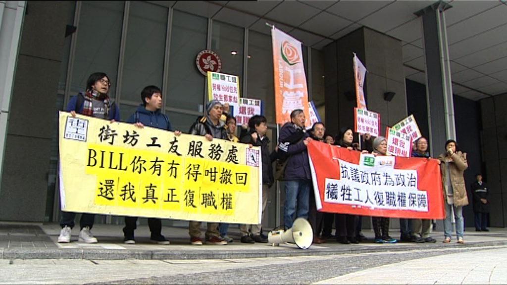 團體抗議政府撤回僱傭條例草案二讀