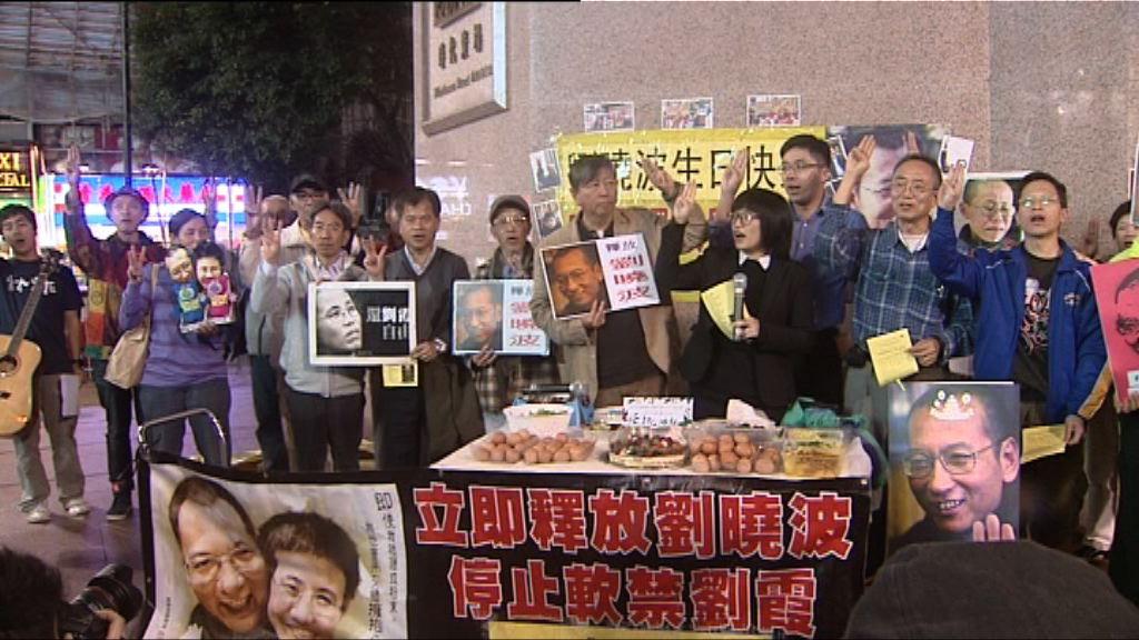 支聯會趁劉曉波生日要求當局釋放他