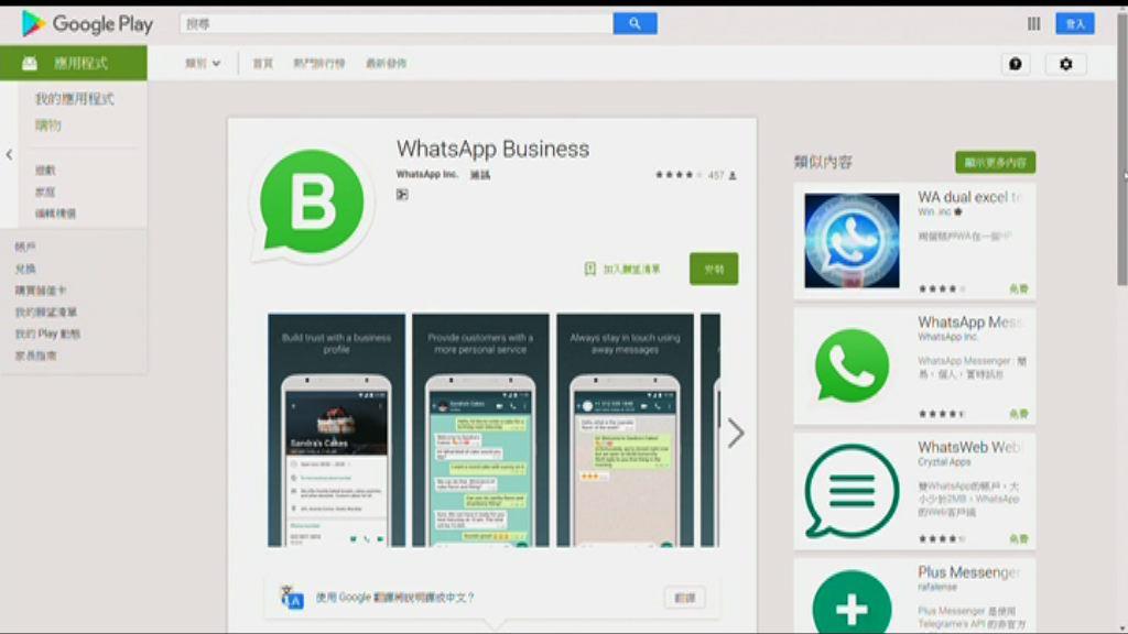 【繼續唔賣廣告】WhatsApp推商業版 Android用戶試先