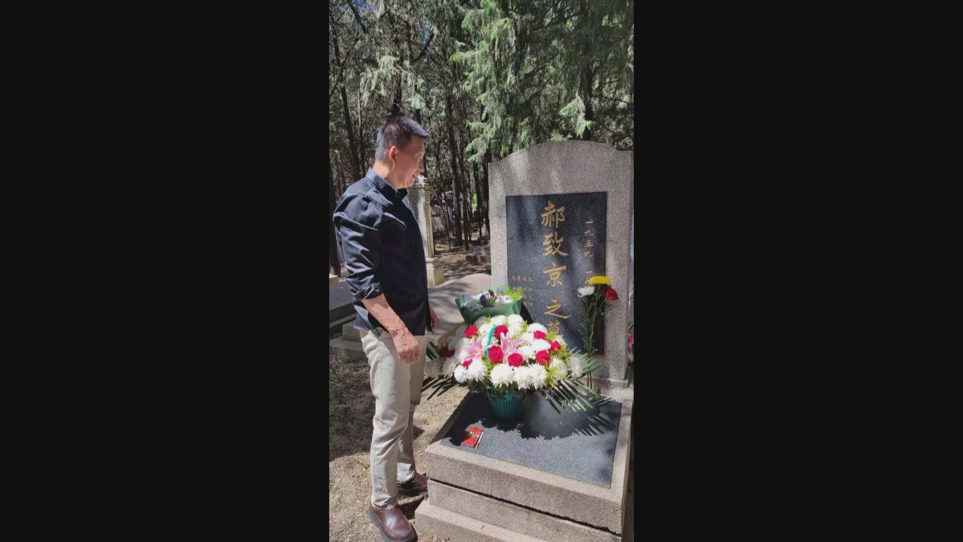 天安門母親成員到公墓拜祭 指悲痛未減要討還公道