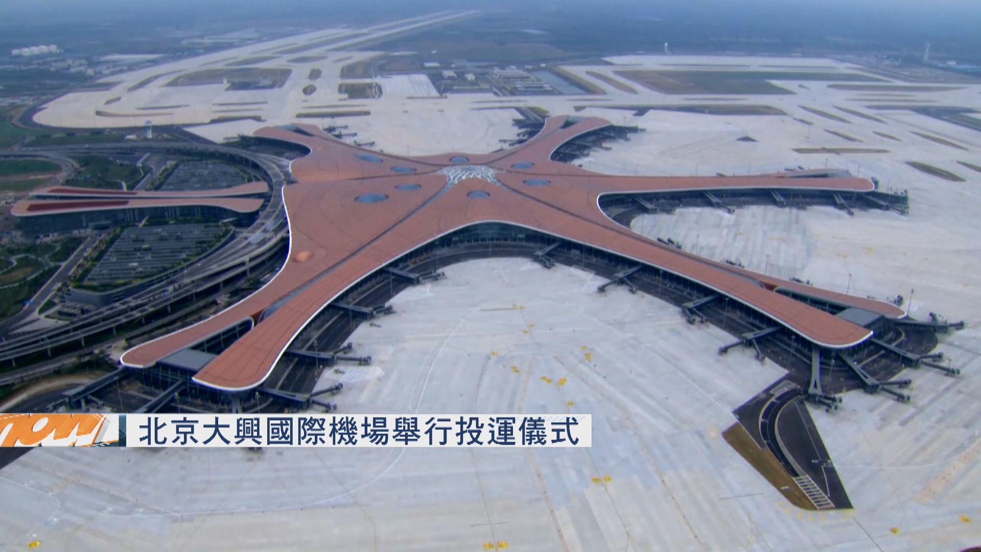 北京大興國際機場舉行投運儀式