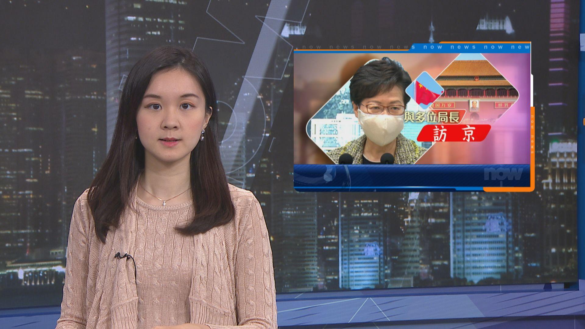 林鄭月娥晚上抵京準備訪問行程