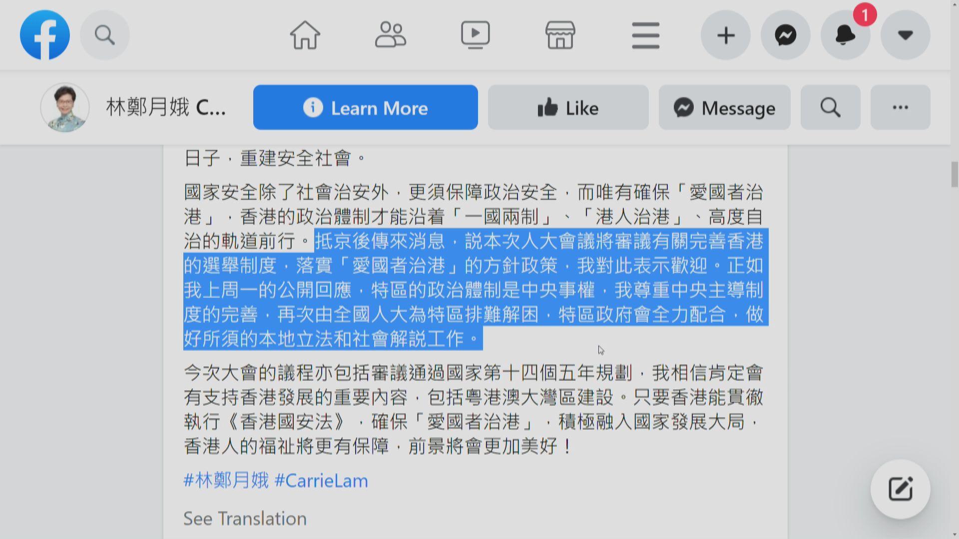林鄭月娥歡迎中央完善選舉制度 特區政府會全力配合立法解説