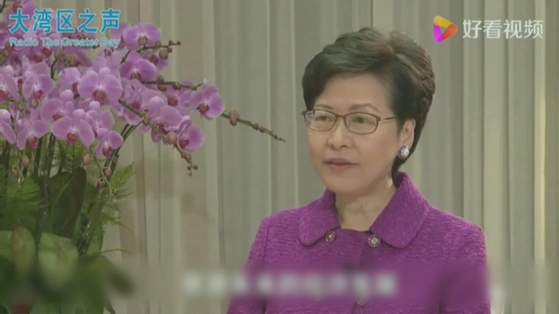 林鄭:十四五規劃非常合時 會積極推進大灣區建設