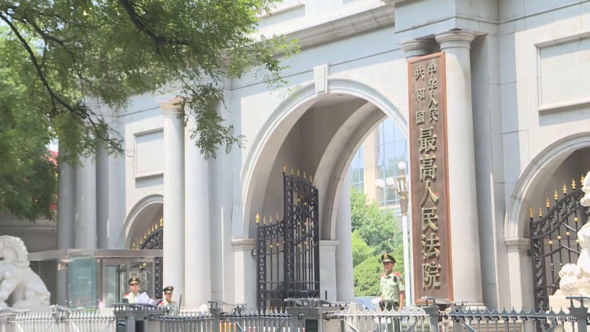 最高人民法院及檢察院發表工作報告