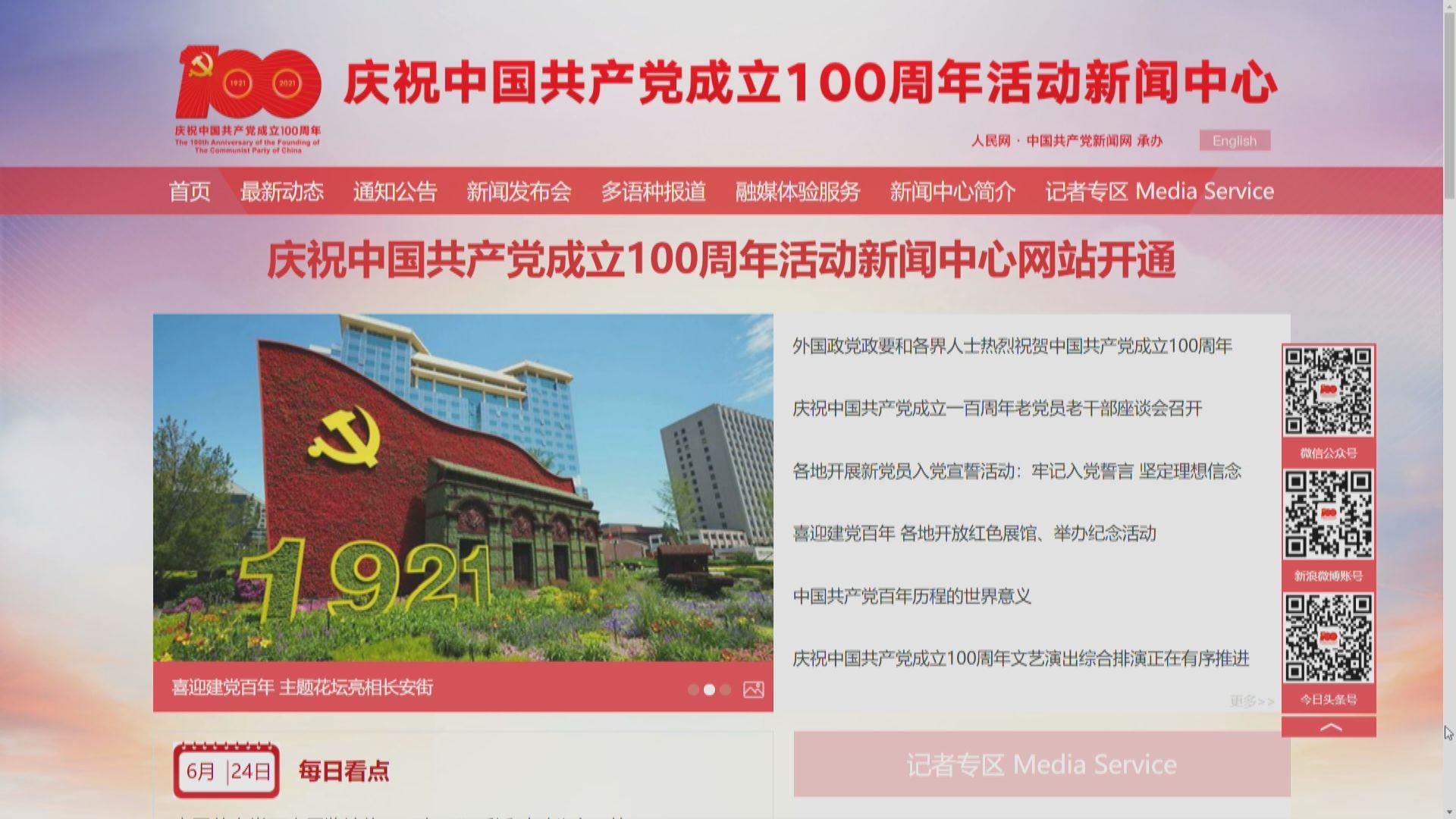 中共建黨百年部分活動要求傳媒須完成接種新冠疫苗