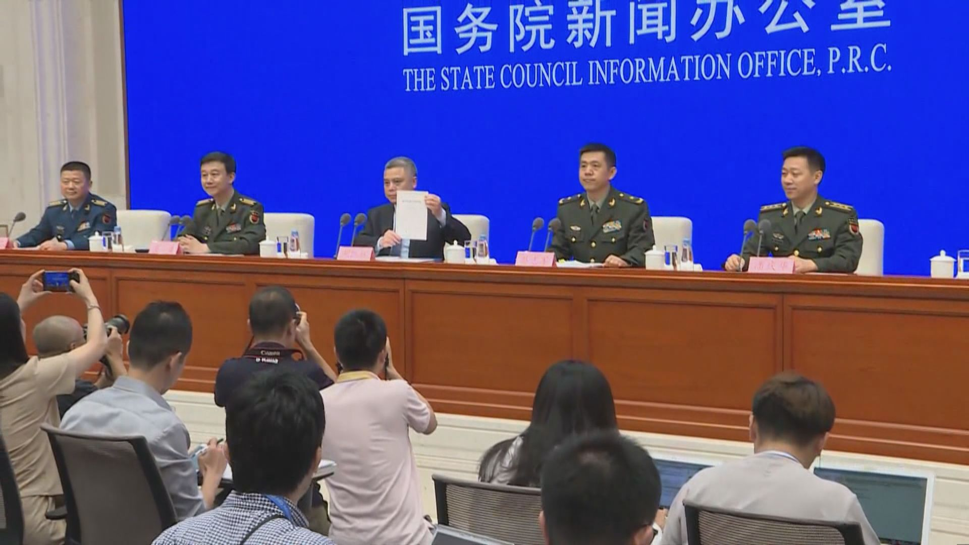國務院發表《新時代的中國國防》白皮書