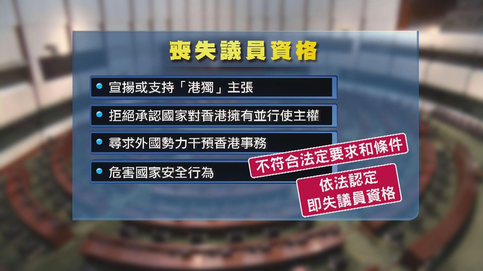 【四議員被DQ】人大常委會通過「立法會議員資格問題議案」作三點決定