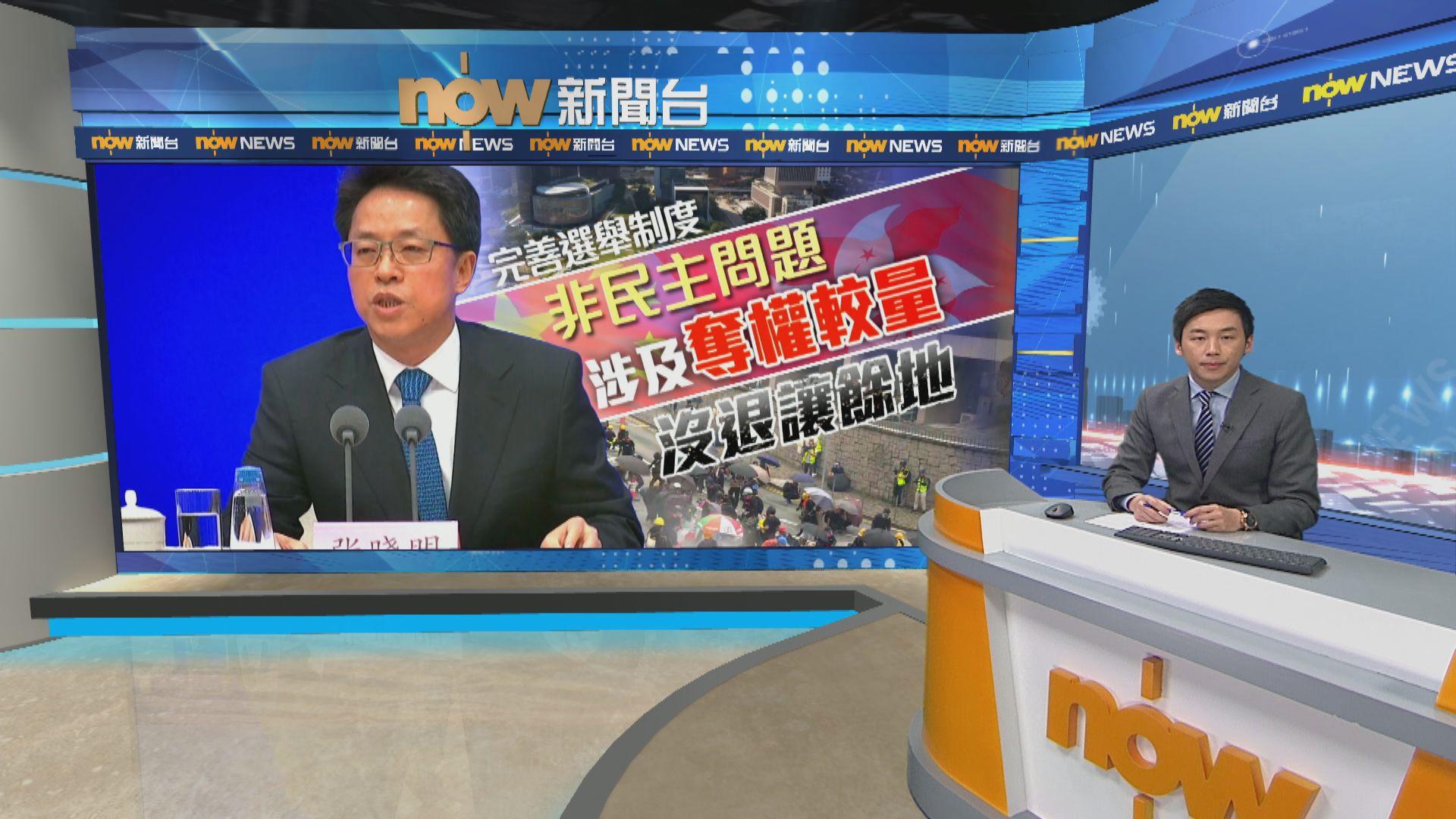 張曉明指香港教育需撥亂反正