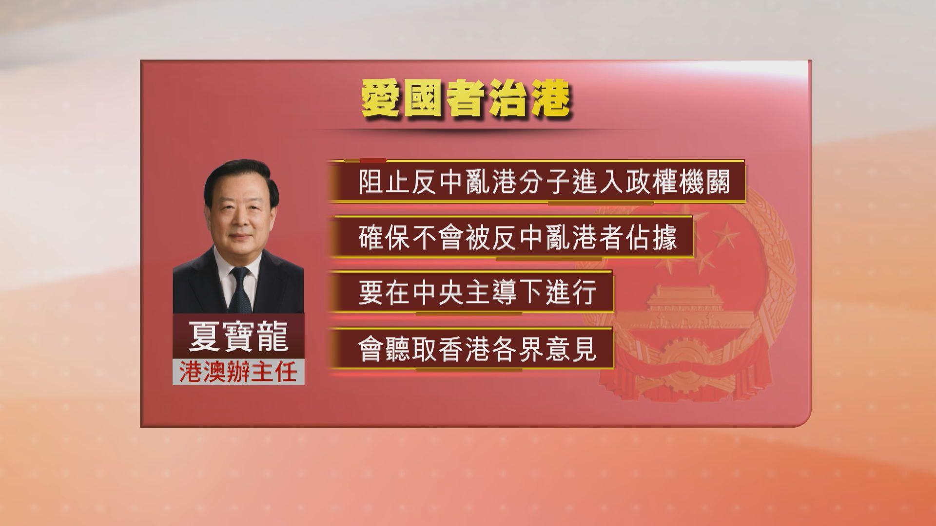 夏寶龍:要確保香港政權機關不被反中亂港者佔據