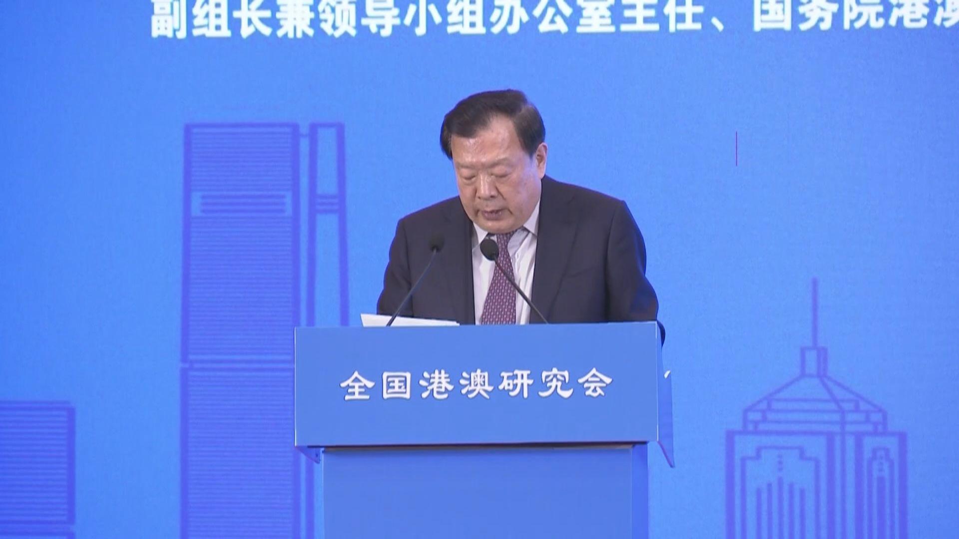 夏寶龍:確保香港的政權機關不會被反中亂港者佔據
