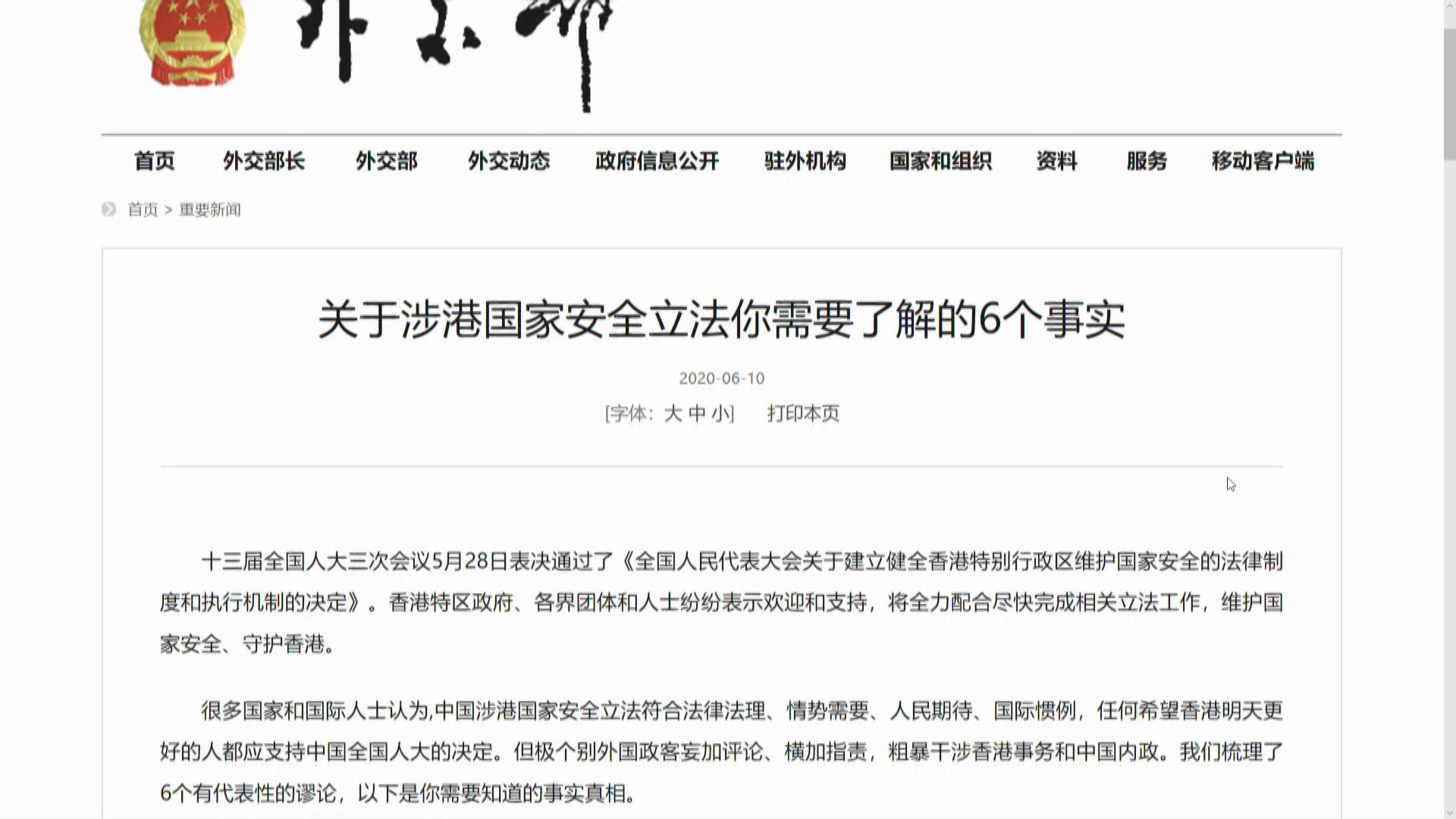 外交部網站發文逐點反駁外界對港區國安法質疑