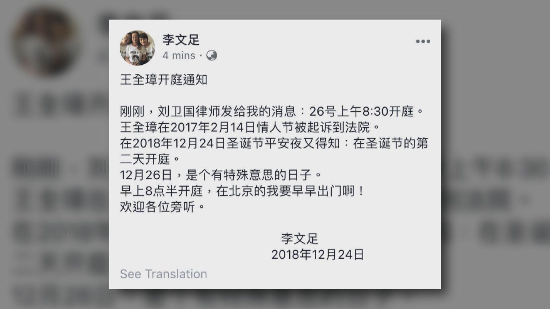 王全璋妻李文足說會堅持前往天津聽審