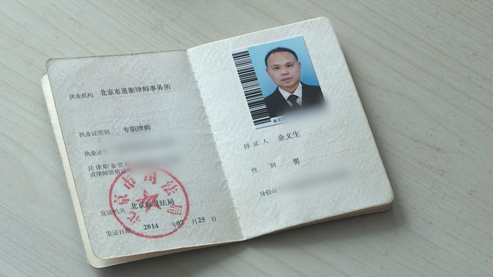 內地維權律師余文生煽動顛覆國家罪成 判囚四年