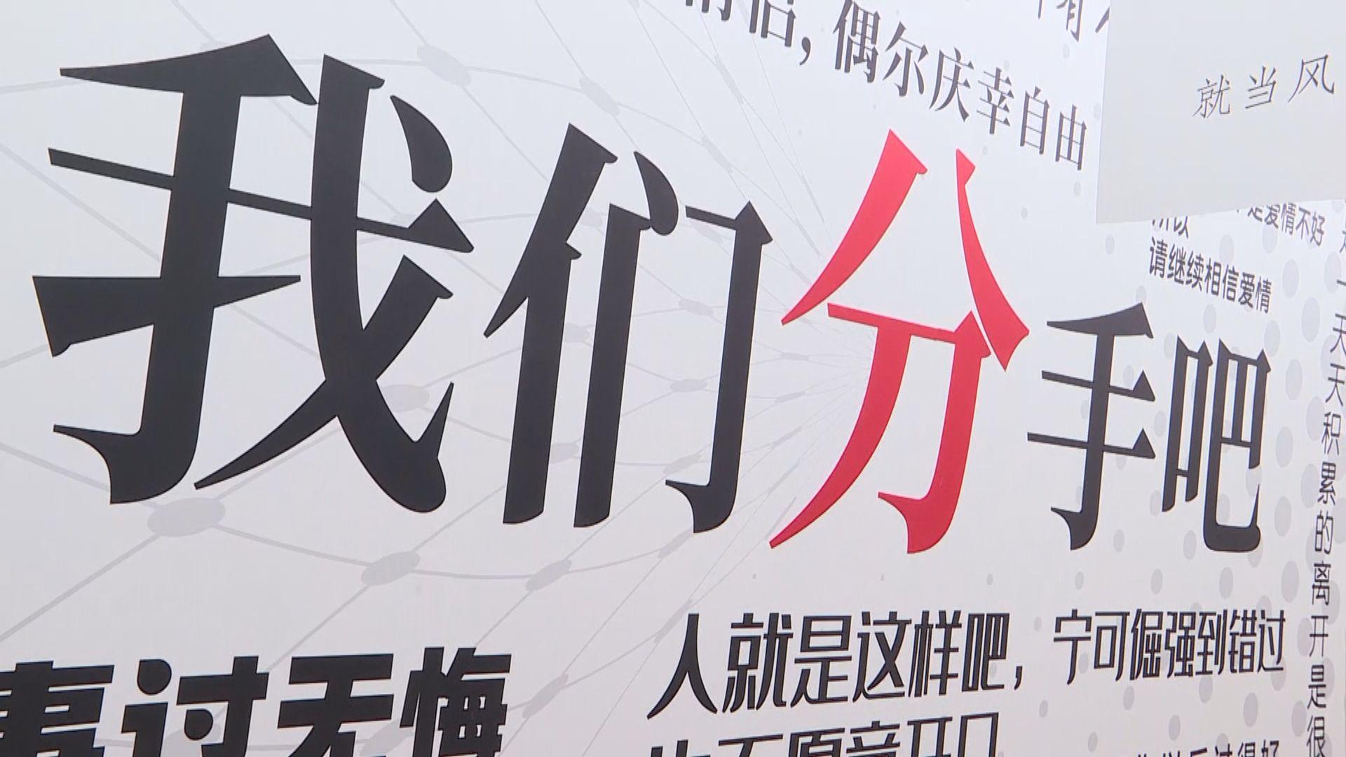 北京失戀博物館盼參觀者學會放下