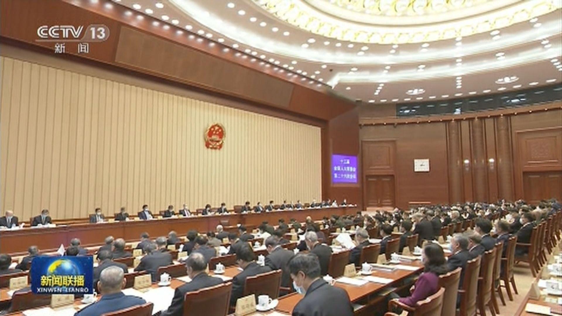 全國人大常委會在北京閉幕