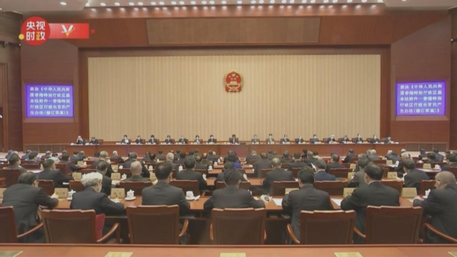全國人大常委會全票通過修訂基本法附件一及二