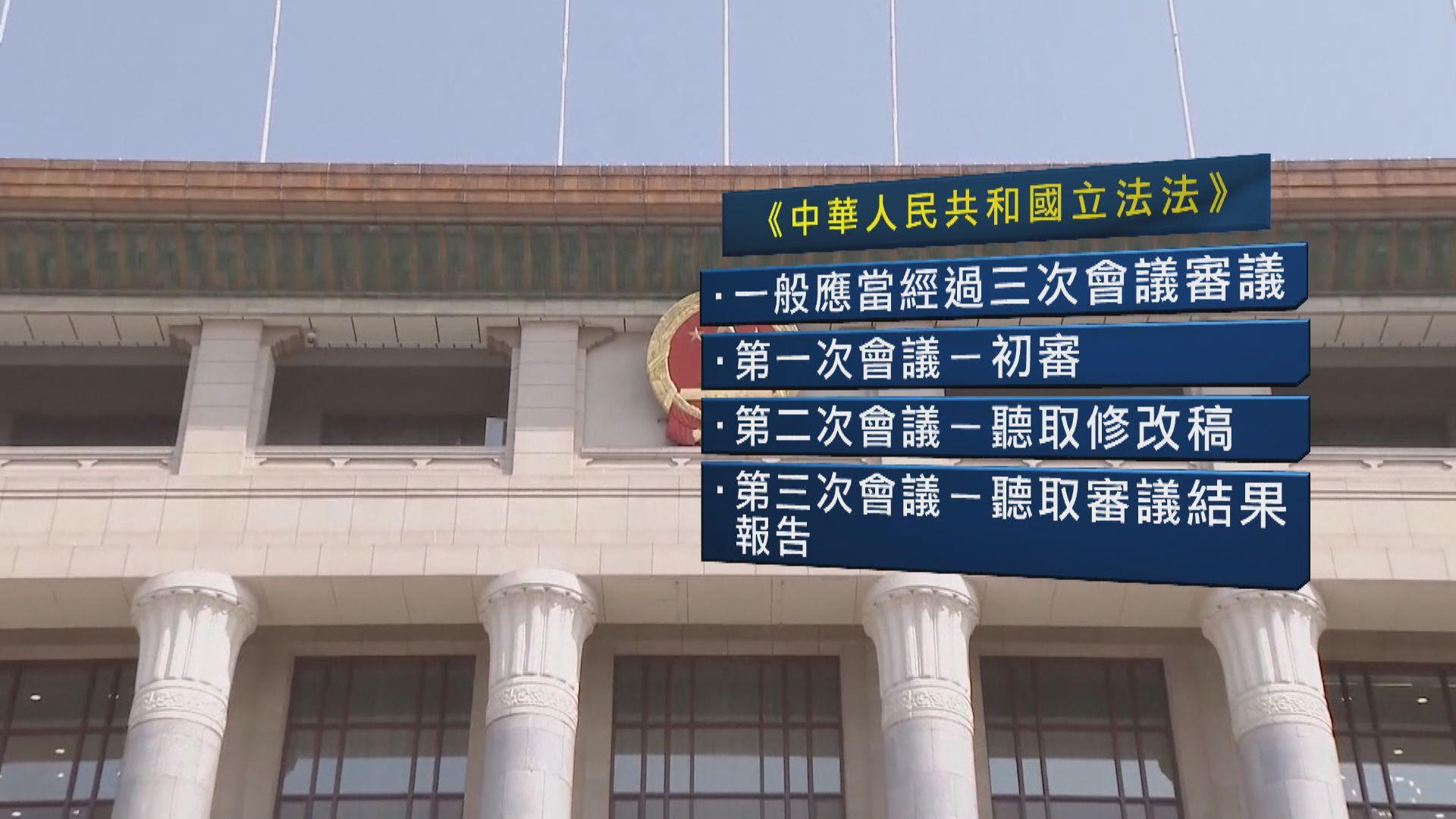 譚耀宗:今次人大常委會會議只是初審港區國安法