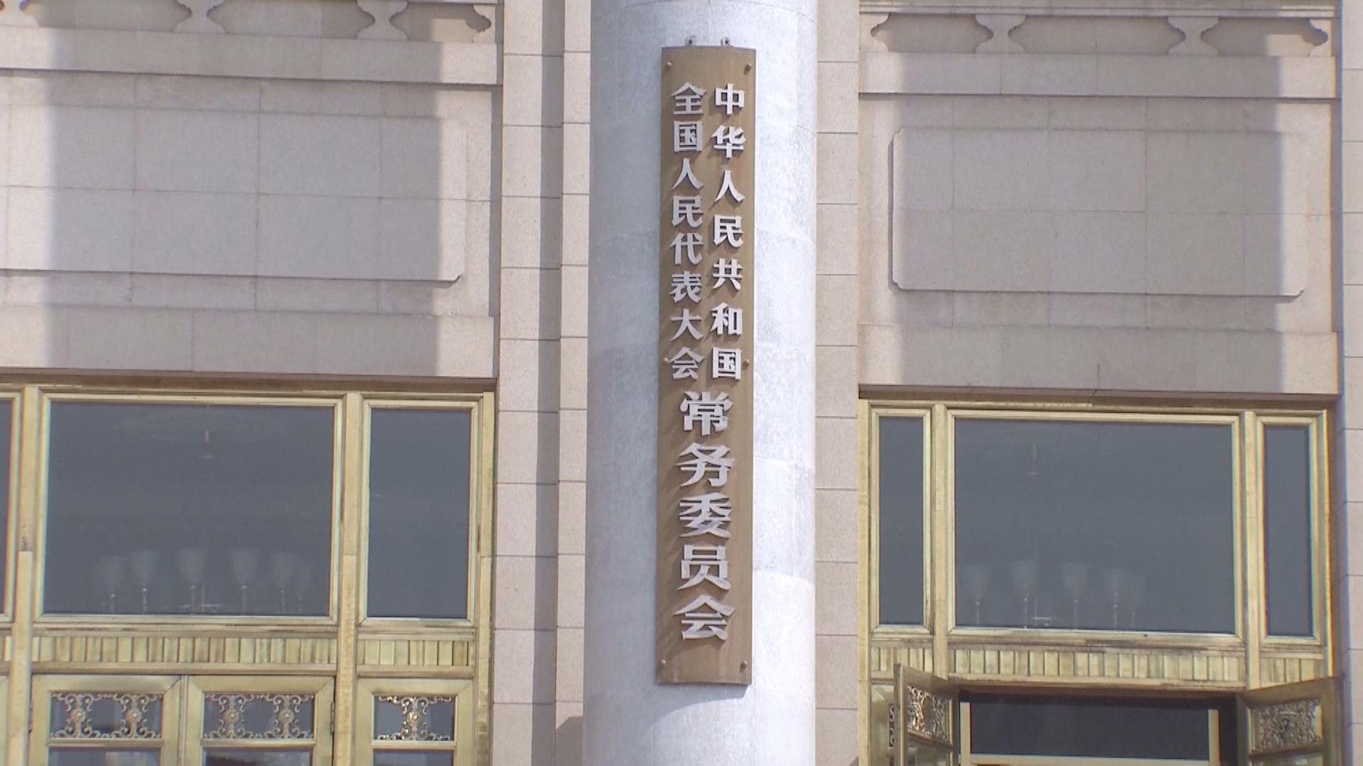 人大常委會北京舉行 未知有否加插有關香港議程