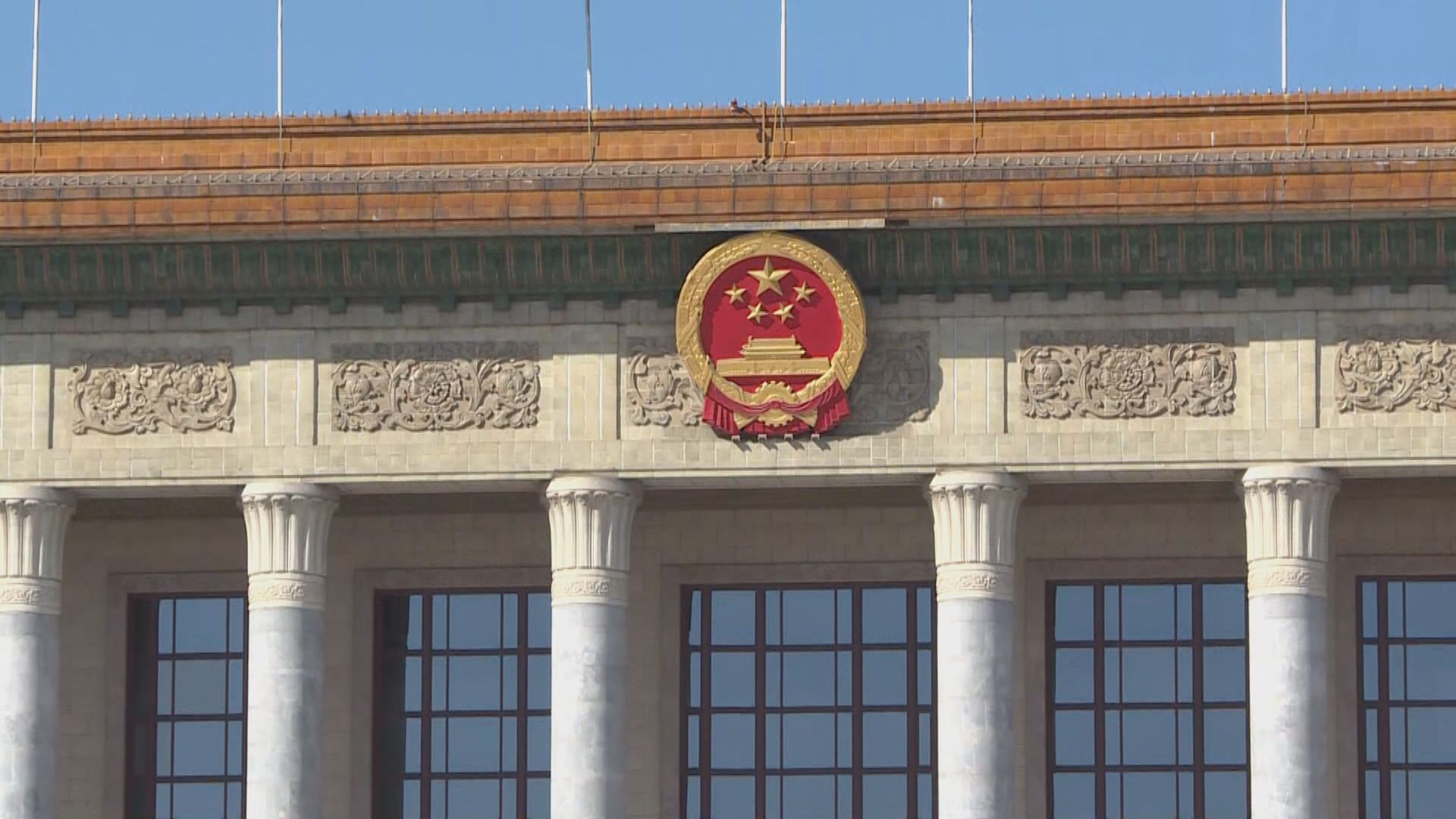 消息:完善香港選舉制度決定草案載列人大議程