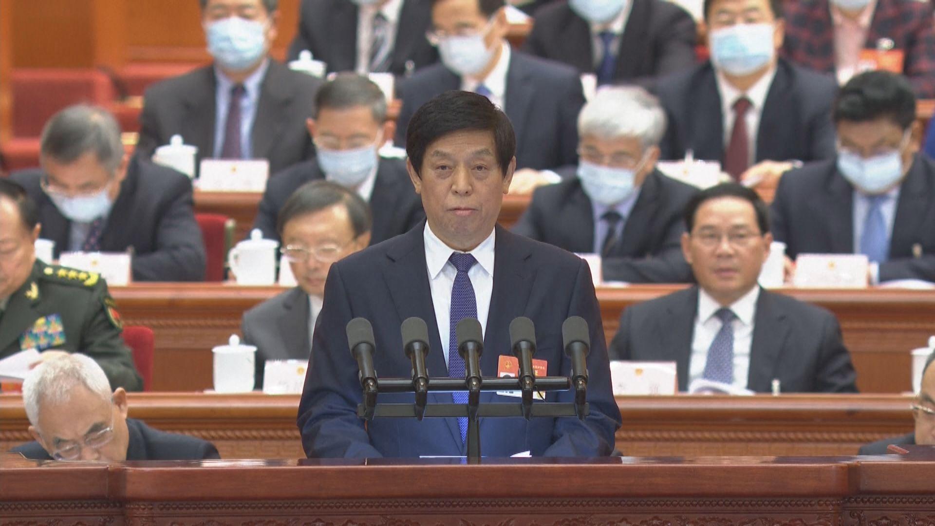 栗戰書:常委會將根據人大決定修改完善港選舉制度法律