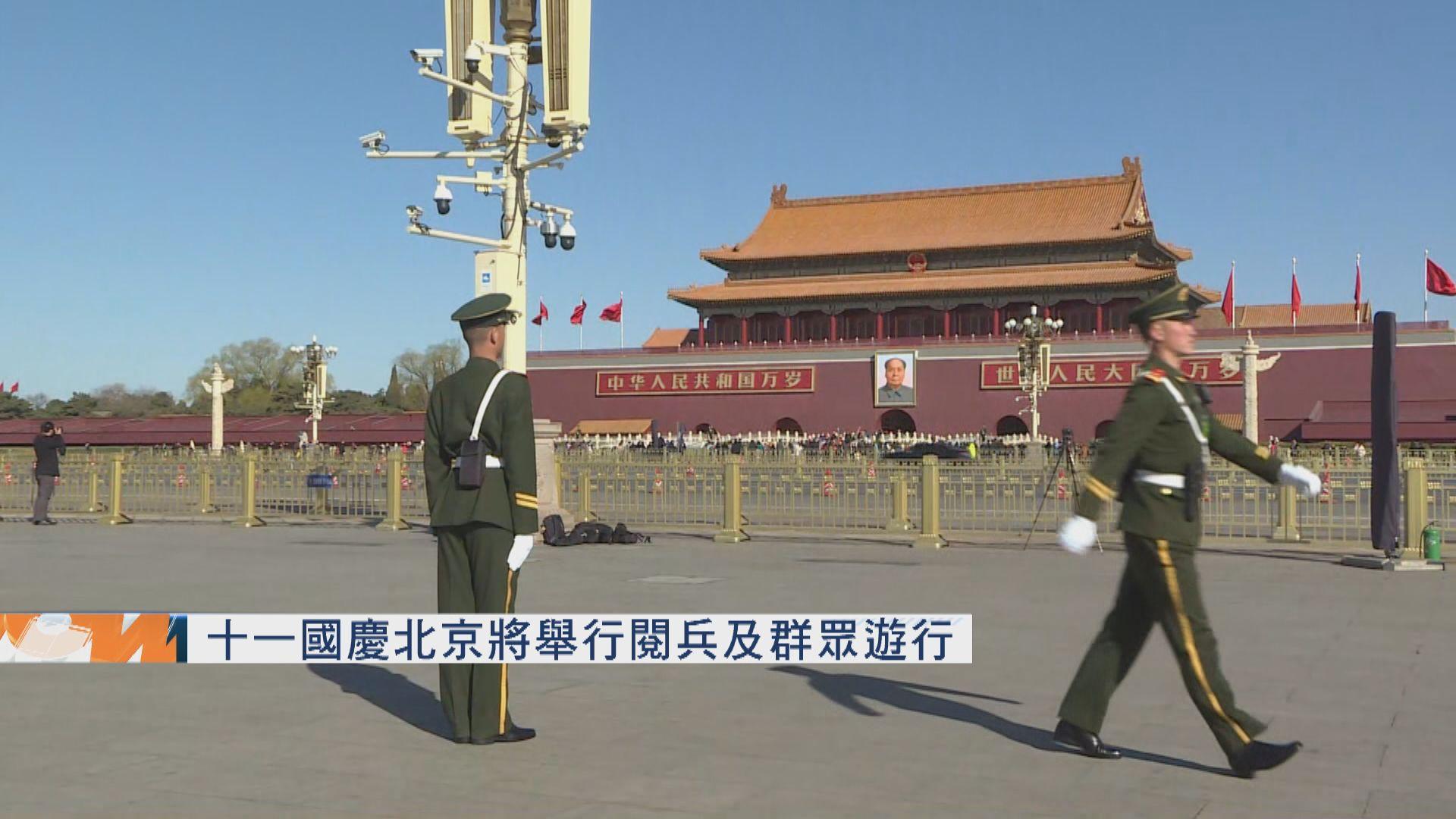 十一國慶北京將舉行閱兵及群眾遊行