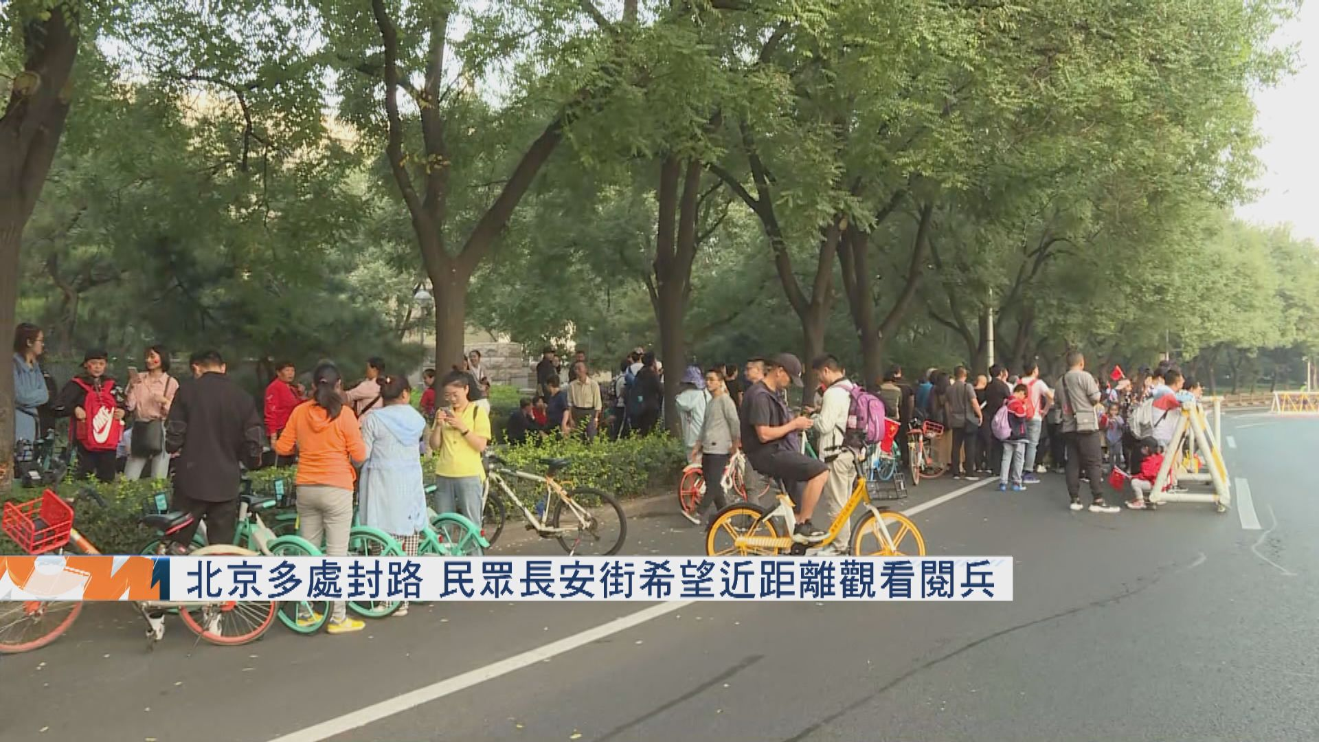 北京多處封路 民眾長安街盼近距離觀看閱兵