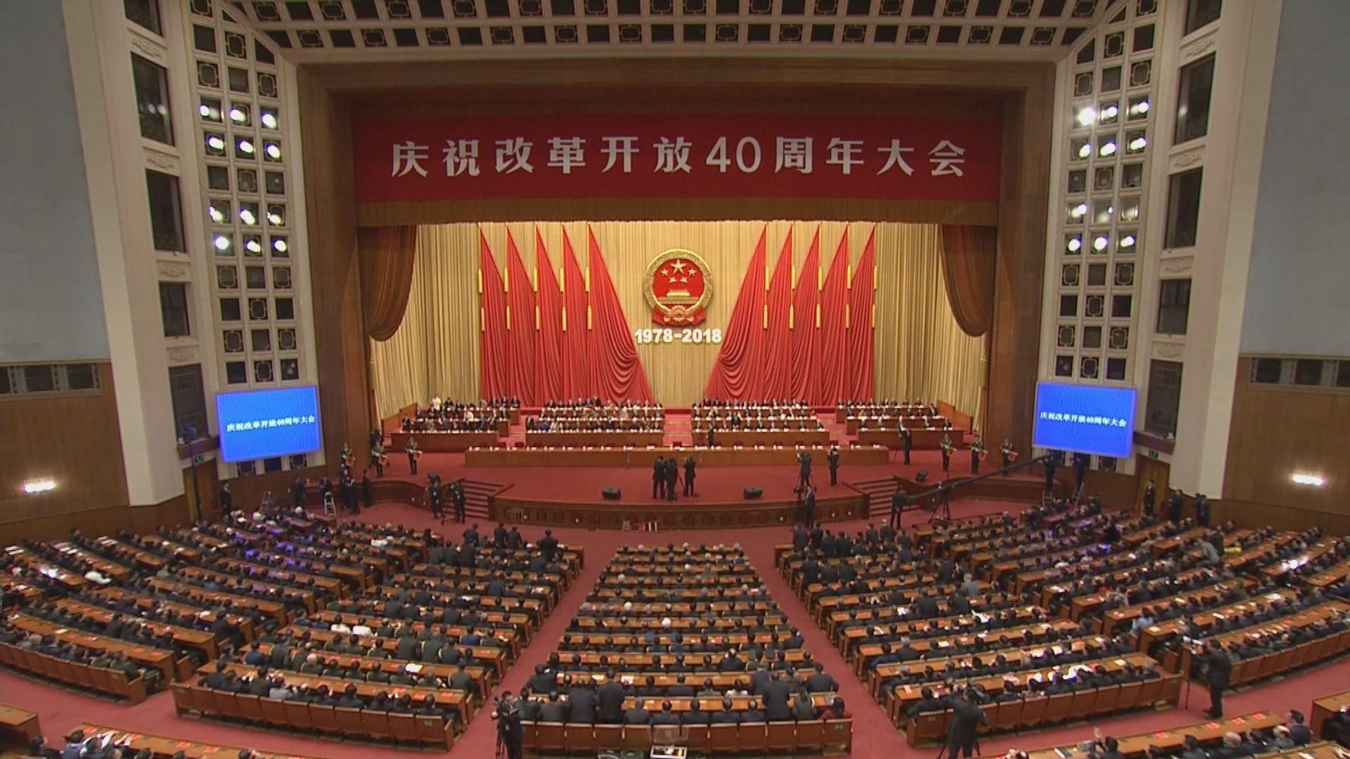 北京舉行慶祝改革開放四十周年大會