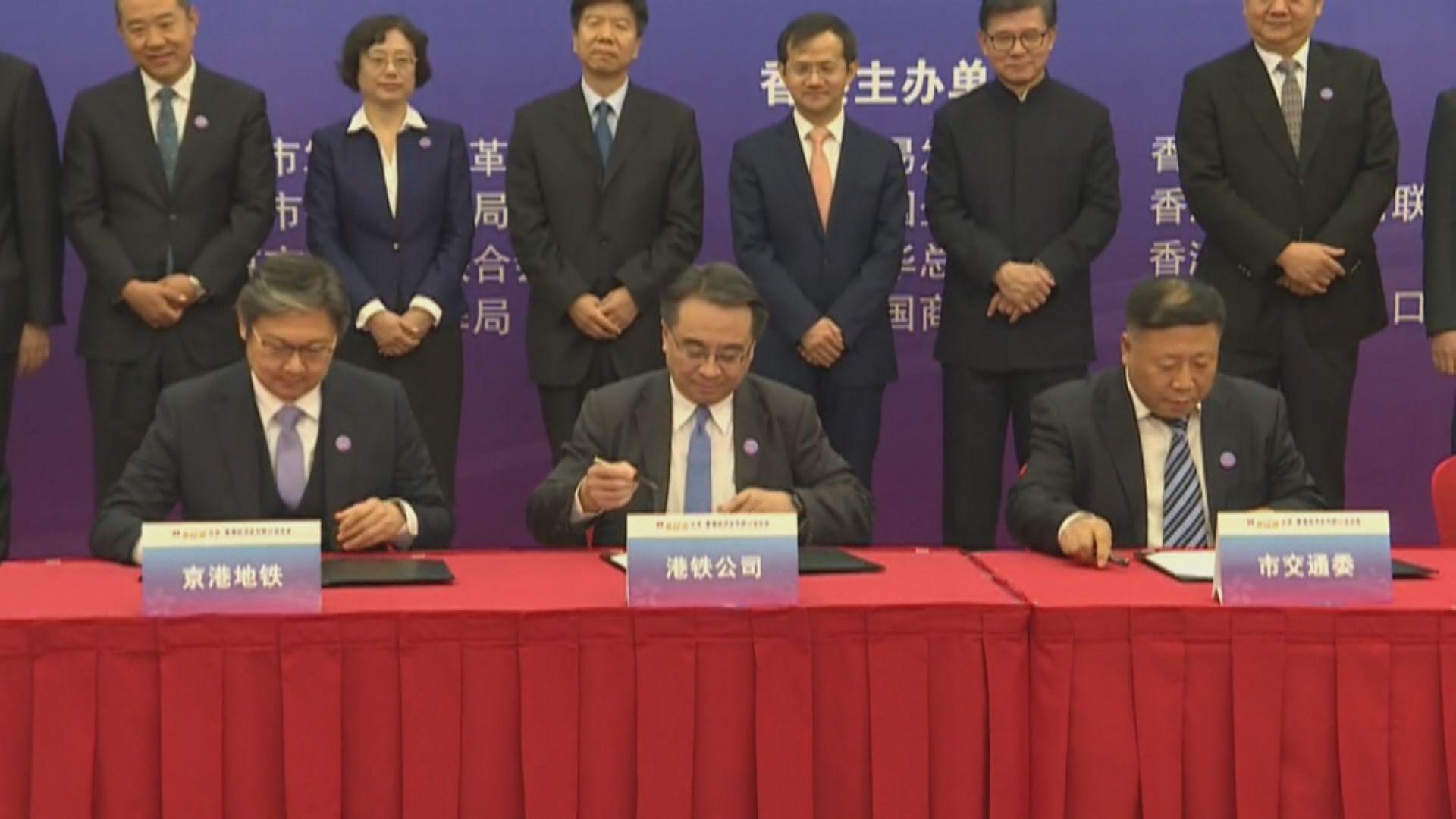 京港簽十五項合作總值約35億美元