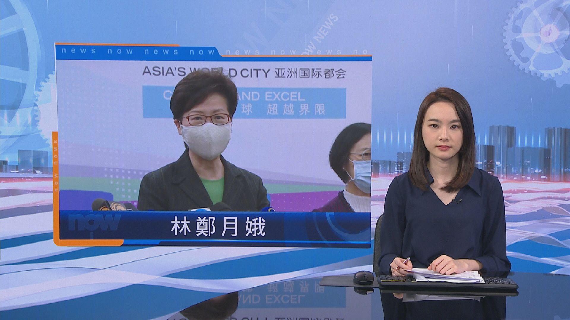 林鄭:中央支持香港融入國家大局