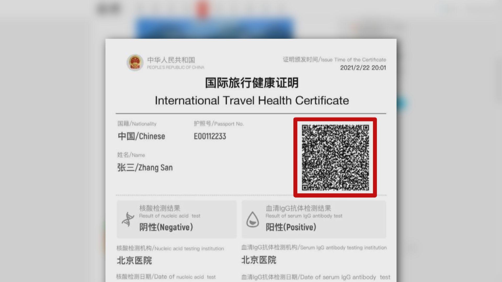 內地推國際旅行健康證明 展示檢測及接種疫苗資訊
