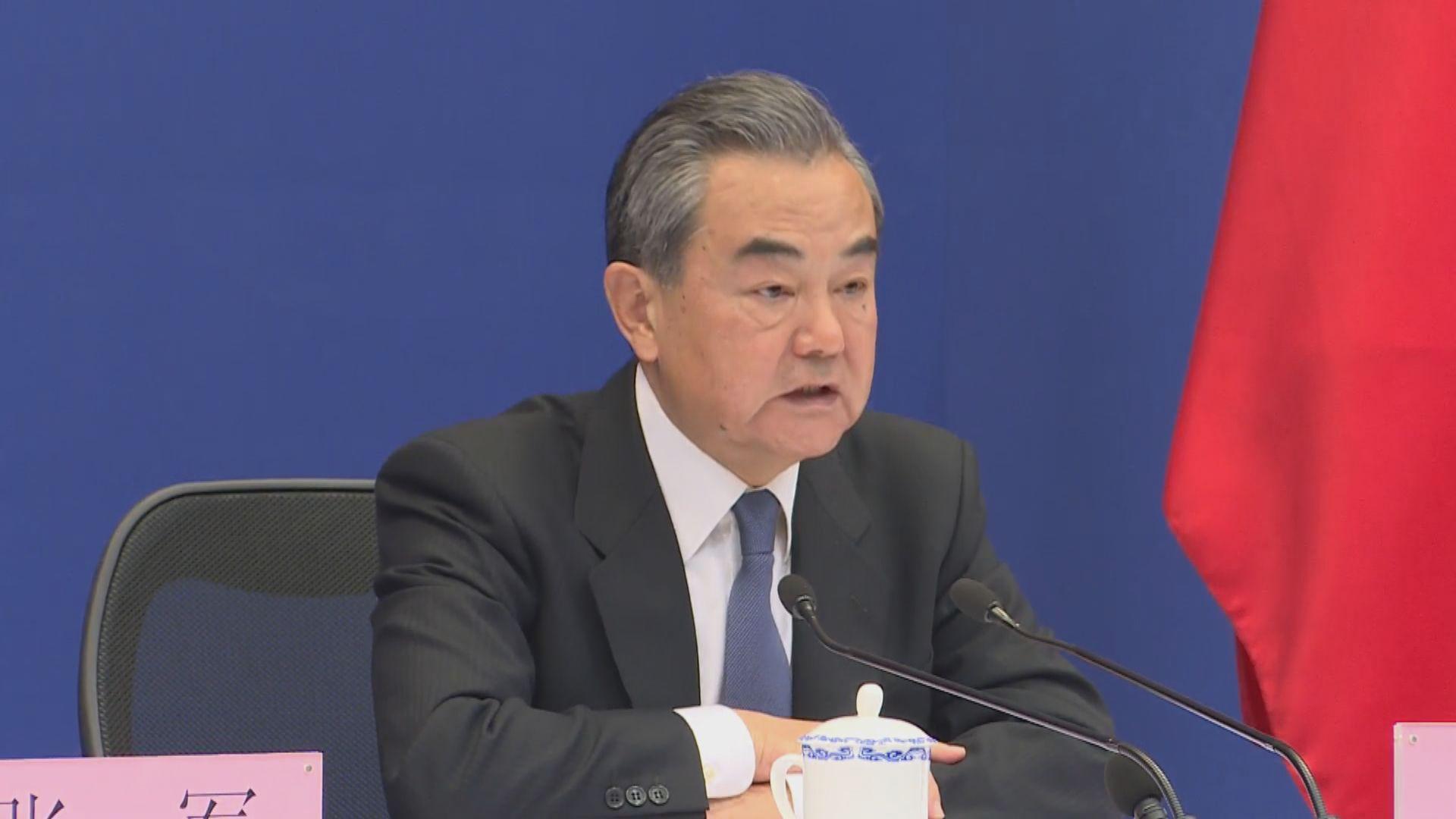 王毅:一帶一路成果共享 中國不搞單邊主義