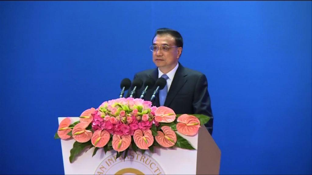李克強鼓勵亞投行與一帶一路國家合作