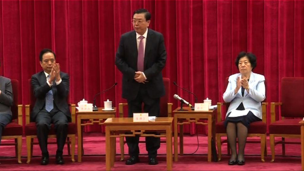 張德江:香港應立法維護國家安全