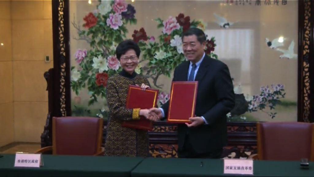 林鄭與發改委簽署合作協議