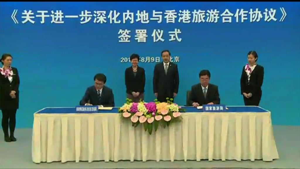 林鄭訪國家旅遊局見證協議簽署