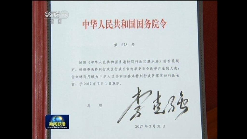國務院正式任命林鄭為香港第五任特首