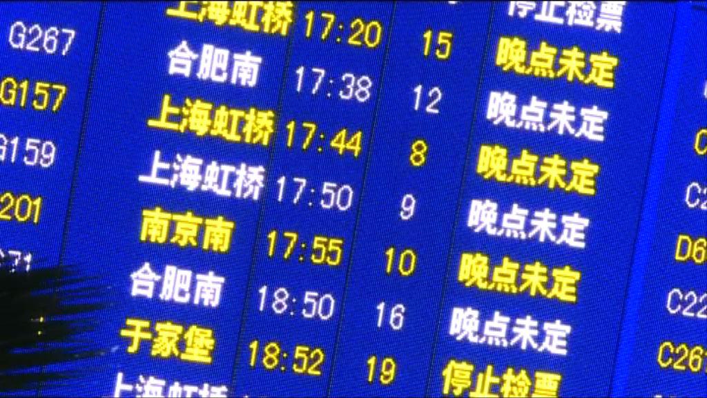受寒潮影響 京滬高鐵列車延誤