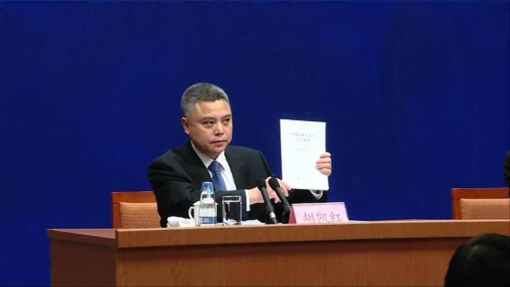 國務院發表亞太安全白皮書
