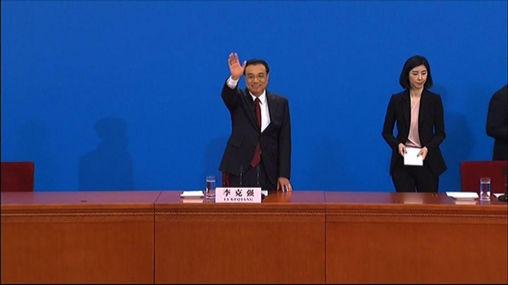 【兩會閉幕】總理:改革可頂住經濟下行壓力