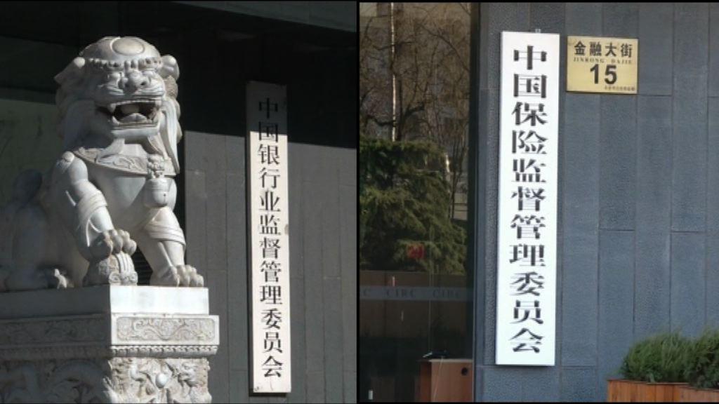 【銀保監合併】國務委員:為解決監管空白