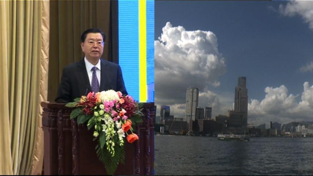 張德江:國家需要香港 會不斷成就香港