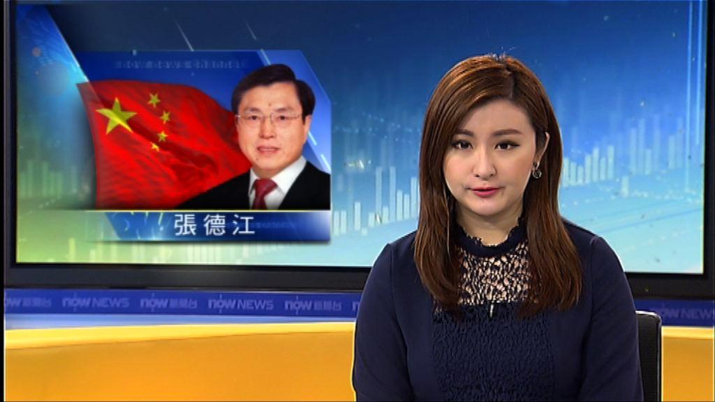張德江:普選不能照抄外國須符基本法