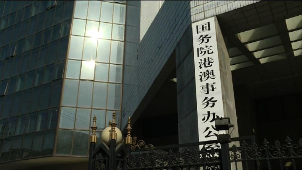消息:台辦與港澳辦合併