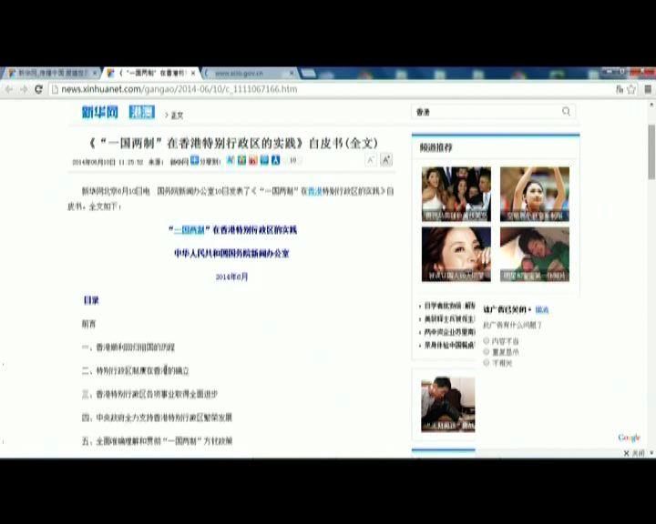 白皮書:警惕外部勢力藉港干預中國內政