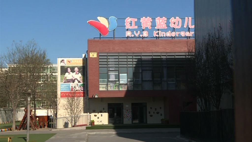 北京幼兒園虐童事件 公安拘女教師